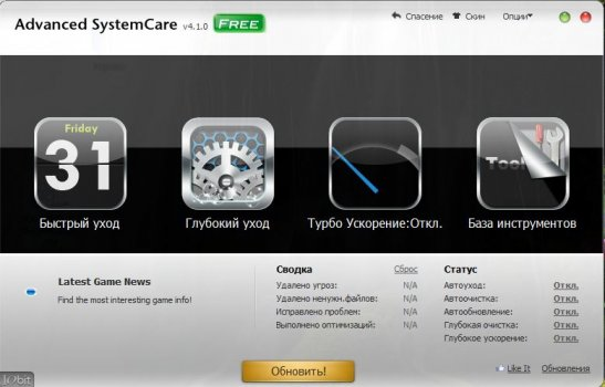 advanced system care как оптимизировать компьютер